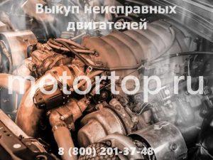 Скупка сломанных моторов