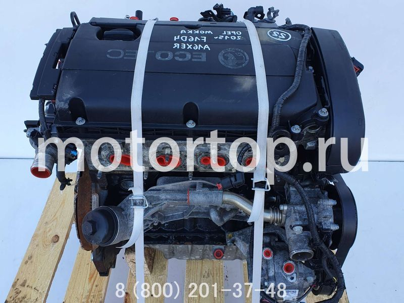 Купить двигатель A16XER